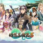 《幻想三國誌5》系統優化改版 遊玩性全面提升