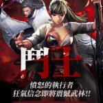 《劍靈Blade & Soul》全新職業「鬥士」9月19日登場!