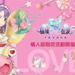 《RO仙境傳說:守護永恆的愛》、《霹靂江湖》迎七夕搭鵲橋!期間限定「脫魯告白」浪漫來襲!