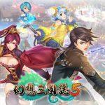 《幻想三國誌5》 免費資料片釋出 嶄新結局等待玩家體驗