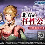 《大航海時代V》推出「北方的任性公主」改版 新增海圖「波羅的海」 稀有航海士強力登場!