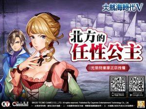 ★《大航海時代V》今(16)日推出「北方的任性公主」改版