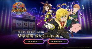 """配圖1:""""皇家賭場 夢幻Casino""""主題事前登錄"""