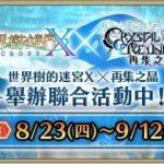 日系『超戰略』奇幻手遊《再集之晶》X《世界樹的迷宮X》首次聯合活動開催!