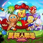 薑餅人系列全新手遊作品 《薑餅人聯盟》 雙平台上架!