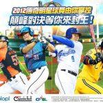 《PRO野球VS》推出2012年傳奇明星S卡 新增全壘打大賽系統 顛峰對決等你來封王