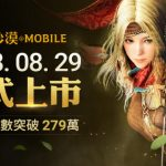 《黑色沙漠 MOBILE》宣布8月29日6點正式上市,並公開事前預約成績!
