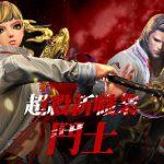 《劍靈Blade & Soul》全新職業「鬥士」搶先預約  抽iPhoneX