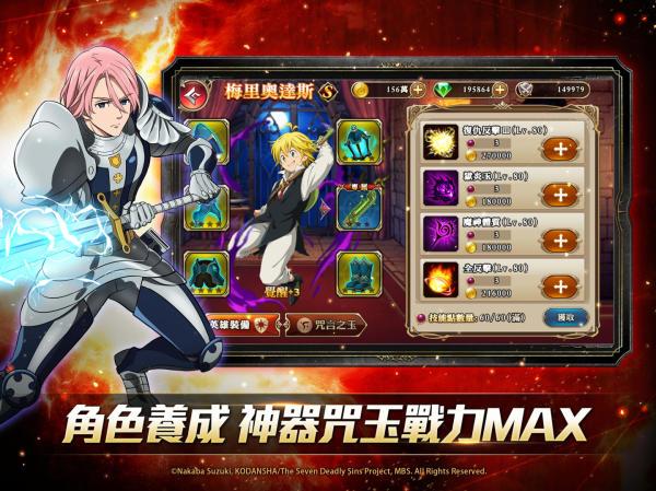 圖6:角色養成 神器咒玉戰力MAX