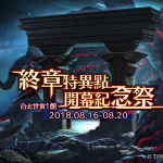 《Fate/Grand Order》2018 Gamers con參展確認,迦勒底形象店、大型戶外活動資訊同步釋出