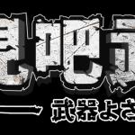 《再見吧武器》全新3.0版本「共鬥連線 攜手征戰」登場!