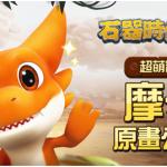 歡慶上市20天!《石器時代M》首度公開「摩卡」角色設定與遊戲寵物原畫