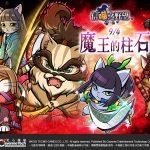 《信喵之野望》推出「魔王的柱石」改版  搶先日本推出台灣先行卡「池喵森」