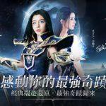 女神李毓芬確認代言 《奇蹟MU:最強者》事前登錄感動開跑
