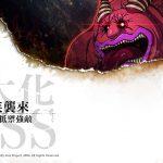 《七大罪:英雄集結》改版新增玩法 強敵來襲抵抗魔神入侵
