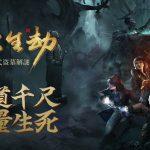 《地下城堡2:暗潮》發行商雷霆遊戲宣佈代理盜墓解謎手游《長生劫》,預計10月底上線