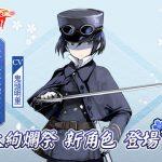 《天華百劍-斬-》繁中版 大絢爛祭 三十二年式軍刀甲 即將登場