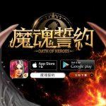 推圖放置型手機RPG《魔魂誓約》雙版本上架 可以召喚、獻祭、置換等多種方式獲取英雄