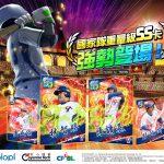 《PRO野球VS》推出全新第五隊國家隊 中華健兒SS卡強勢登場!新增限時應援活動!