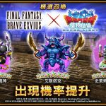 《FINAL FANTASY BRAVE EXVIUS》X《勇者鬥惡龍 怪獸仙境 SUPER LIGHT》聯合活動第二彈!