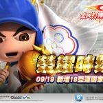 《全民打棒球2 Online》榮耀時刻改版 新增2018亞運國家代表隊