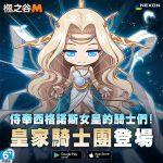 NEXON《楓之谷M》為西格諾斯女皇出戰 皇家騎士團登場!