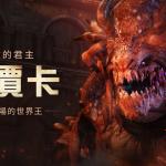 《黑色沙漠 MOBILE》更新開放第一隻世界王「腐敗的君主:克價卡」