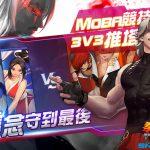 歷代角色因命運再度集結 SNK正版授權格鬥手遊《拳皇命運》再啟新篇