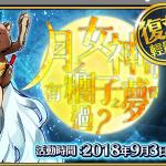 《Fate Grand Order》復刻:月之女神可曾有過糰子之夢《輕量版》限定活動開放,全新從者「山之翁」即日同步登場