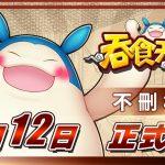 《吞食天地M》宣布9/12(三)不刪檔封測!預登10萬達標人氣持續攀升!