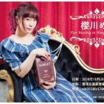 日本人氣急升中的聲優,「櫻川めぐ」小姐即將於10月到訪香港舉行見面會!
