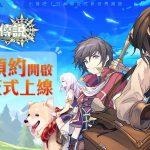 日系冒險遊戲《希望傳說》開啟雙平台預約,10月25日正式開始大世界冒險