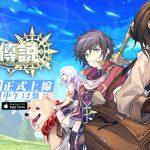 愛與冒險的旅程已經開啟,日系RPG手機遊戲《希望傳說》正式開啟預下載