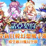 日系RPG冒險遊戲《諾亞契約 M》雙平台正式上市 好康活動同步開放