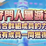 『D×2 真‧女神轉生 LIBERATION』  群組活動「守門人殲滅指令」開跑!