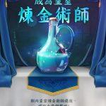 《黑色沙漠》推出「成為皇室煉金術師」及「淨化黑暗的能量」等活動!