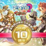 《天使之戀2 online》推出「宙斯的試煉」十週年慶典系列活動!