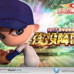 《全民打棒球2 Online》強投降臨改版 迎接11週年活動開跑