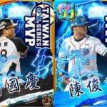 《PRO野球VS》總冠軍MVP超強SS卡登場!歡慶中職總冠軍賽開打 登入就送黑卡包!