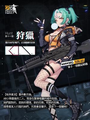 《少女前線》推出萬聖主題「南瓜魔女節」同時預告新章「狩獵」消息
