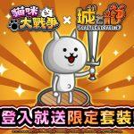 《城與龍》X《貓咪大戰爭》連動限定,登入送「白色貓咪套裝」!期間限定,競技活動參加拿好禮!