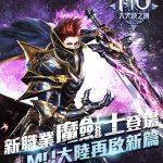 正版授權《奇蹟MU:大天使之劍H5》新職業「魔劍士」登場 MU大陸再啟新篇