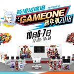 GAMEONE 2018嘉年華 「香港人氣YouTuber」笑波子出席SNK正版授權《拳皇大蛇篇GO》發佈會