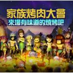 《石器時代M》舉辦「家族烤肉大會」 中秋節邀玩家歡度烤肉時刻