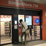 捷運商區也搶智慧商店市場, 「Bingo Store」提供民眾便利搶攻捷運上萬族群