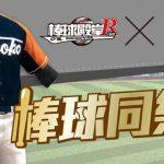 《棒球殿堂》X大魯閣「棒球同樂會」即刻開跑!  同步推出裝備突破系統