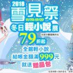 月底的逆襲!BOOK☆WALKER漫畫全館7折!「雪見祭冬日輕小說展」開催中!