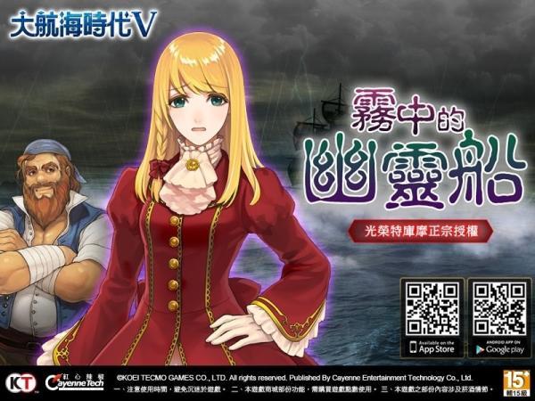 ★《大航海時代V》今(8)日推出「霧中幽靈船」改版