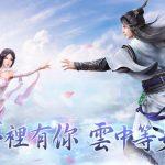 仙俠雲戀手遊《雲夢謠》11月27日雙平台正式上線  同步釋出相關玩法介紹