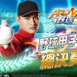 《PRO野球VS》甲子園總決賽冠軍王者出爐 林子偉現身 玩家擠爆現場